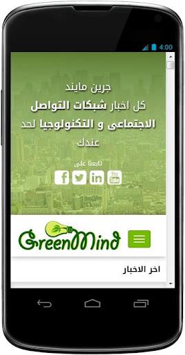 Green Mind Blog