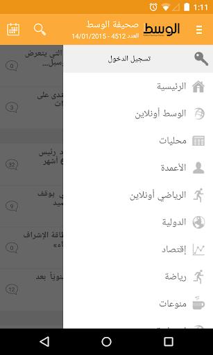 Al-Wasat