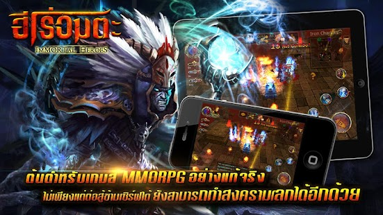 ฮีโร่อมตะ: Immortal Heroes- screenshot thumbnail