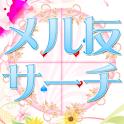 メル友サーチ〜メル友検索サービス〜 icon