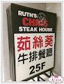 Ruth's Chris Steak House 茹絲葵牛排館