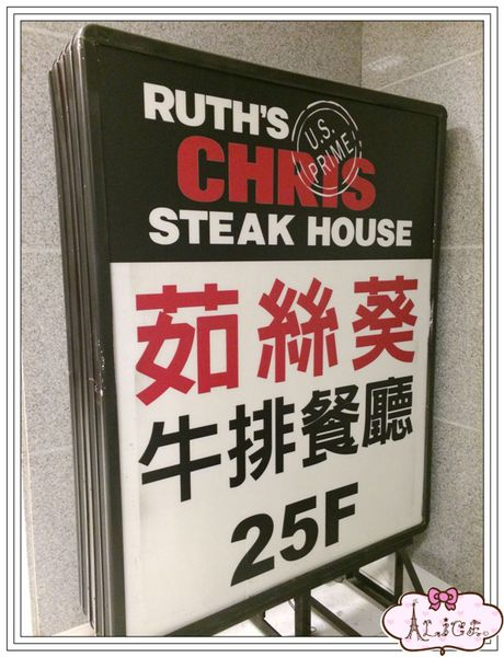 Ruth's Chris Steak House 茹絲葵牛排館