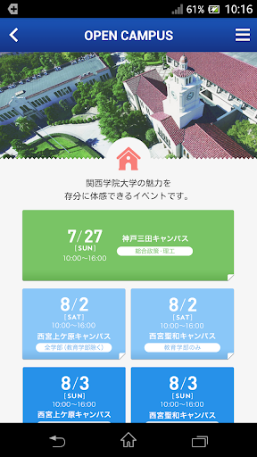 【免費教育App】KG受験生NAVI(関学入試情報)-APP點子