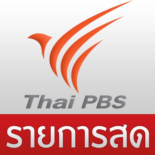 Thai PBS TV (รายการสด) 新聞 App LOGO-APP試玩