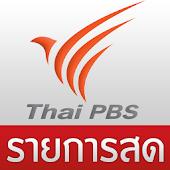 Thai PBS TV (รายการสด)