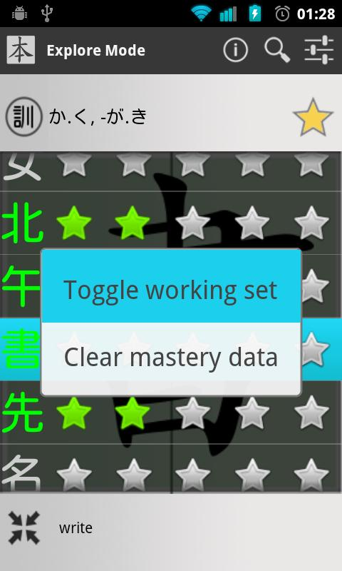 WriteKanji: Kanji Dictionary - screenshot