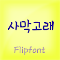 HYWhale™ Korean Flipfont icon