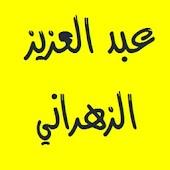 القرآن عبد العزيز الزهراني