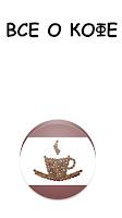 Screenshot of Coffee