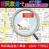 國民旅遊卡特約商店地圖定位