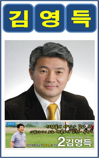 【免費通訊App】김영득 [새정치민주연합 국회의원 예비후보]-APP點子