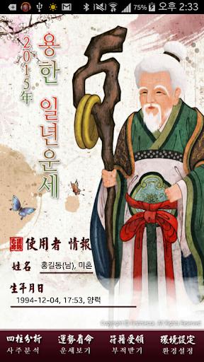 2015 용한 일년운세 2015년 신년운세