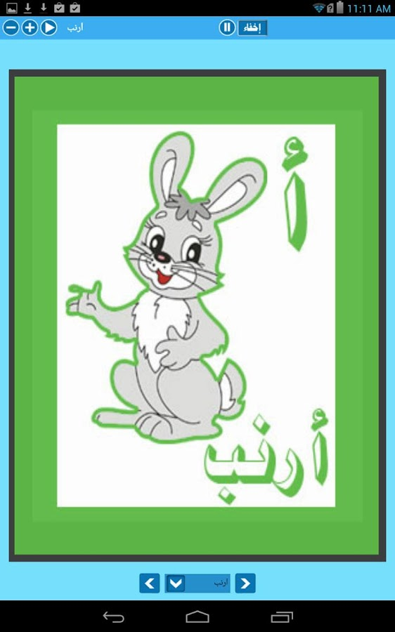 Learn Arabic Free For Kids - Apps on Google Play