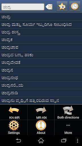 Kannada Marathi dictionary