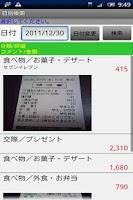 Screenshot of おこづかい帳 Lite