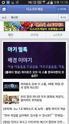 【免費通訊App】디스이즈게임 (THIS IS GAME)-APP點子