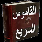 القاموس السريع عربي انجليزي
