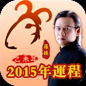 2015羅鎮生肖運程-羊年運勢及開運