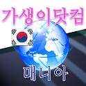 젠틀맨 싸이 해외 반응 가생이닷컴 모바일웹 빠른접속 logo