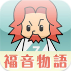 福音物語 icon