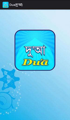 Dua দু'আ