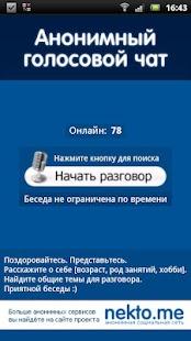 Аудиочат nekto.me- screenshot thumbnail