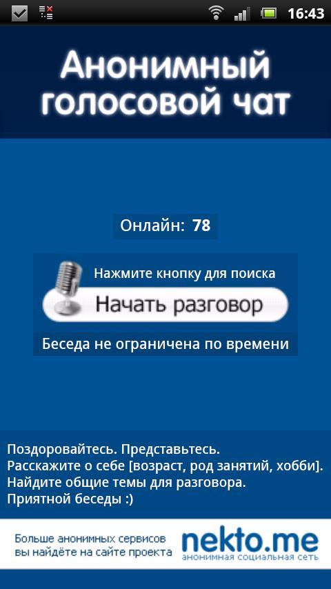 Аудиочат nekto.me- screenshot