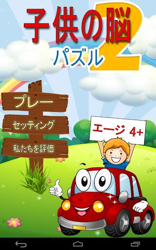 幼稚園の冒険2 - 完全版