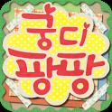 궁디팡팡 ♥ 치명적인 귀여움 ♥ icon