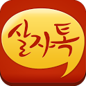 살자톡 SaljaTalk icon