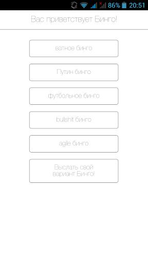 玩免費拼字APP|下載Бинго! app不用錢|硬是要APP
