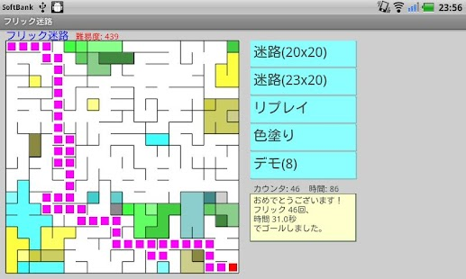 Flick Maze (Japanese Version)- screenshot thumbnail