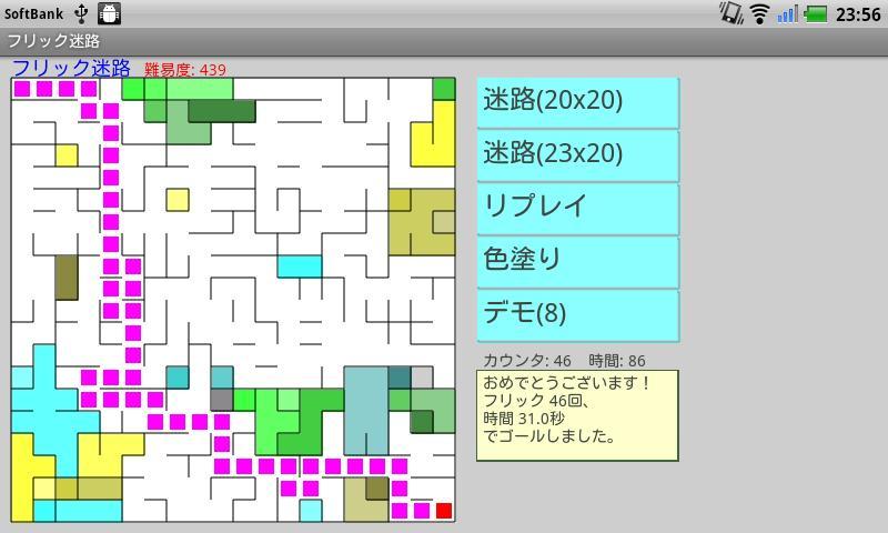 Flick Maze (Japanese Version)- screenshot