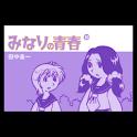 みなりの青春 第10集 logo
