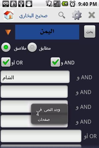 Hadith Library- screenshot