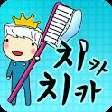 치카치카 ChikaChika-칫솔,양치,치약,어린이칫솔 icon