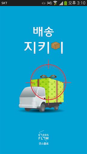 배송지키미 택배배송조회 택배 반품 신청