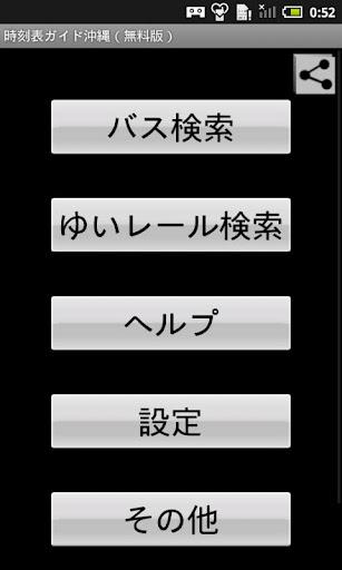 玩交通運輸App|時刻表ガイド沖縄免費|APP試玩