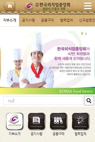 한국외식업중앙회 성남시 수정구지부