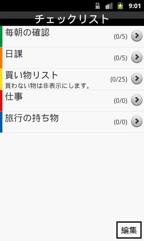 チェックリスト- screenshot