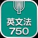 英文法750 icon