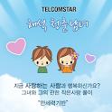 해석 청춘남녀(2013년 무료운세) icon