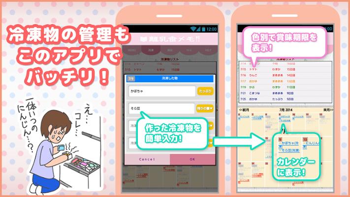 離乳食メモ (赤ちゃんのお食事管理) - screenshot