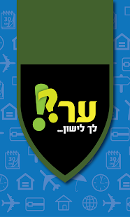 ‫ער?! לך לישון‬‎- screenshot thumbnail