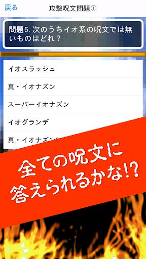 【免費娛樂App】ドラクエ呪文大辞典クイズ-APP點子