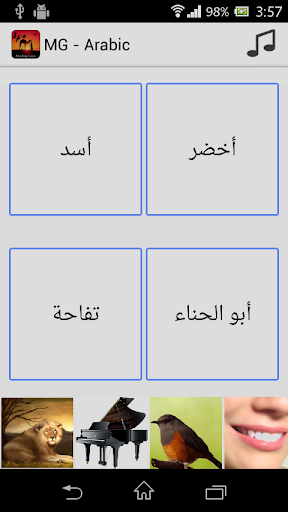 Match Game - Arabic