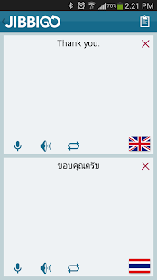 Jibbigo Translator - screenshot thumbnail