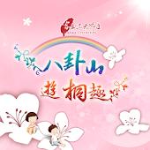 2015客家桐花祭 -八卦遊桐趣