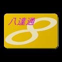 八達通記帳 icon
