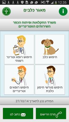 מאגר כלבים - screenshot